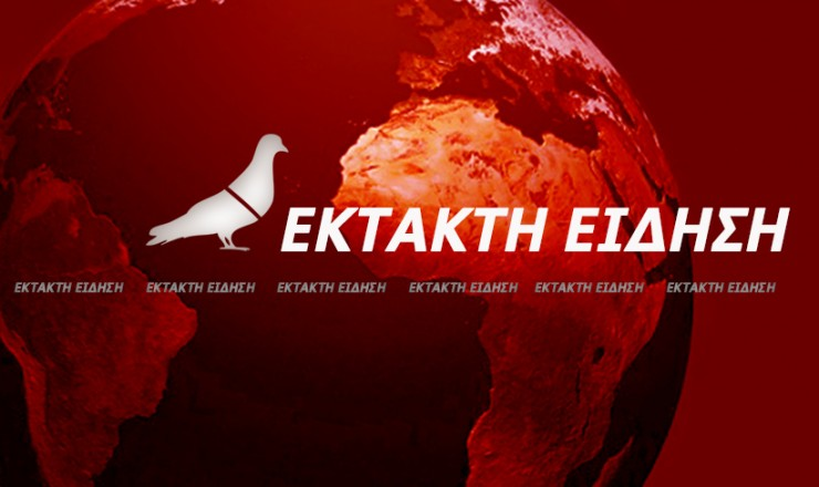 Photo of EKTAKTH EIΔΗΣΗ!